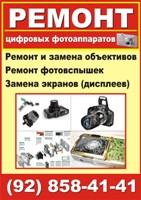 Ремонт цифровых фотоаппаратов