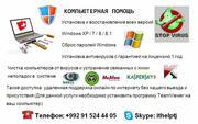 Услуги по установке программ и обслуживанию компьютеров