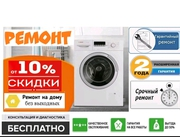 Качественный ремонт стиральных машин в Душанбе на дому